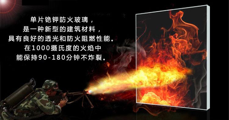 15毫米单片非隔热型防火玻璃(图3)