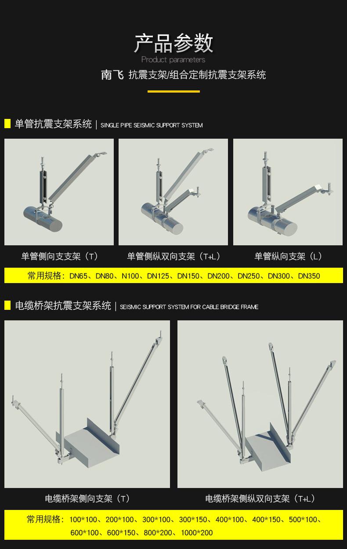单根管道侧向刚性抗震支吊架(图6)