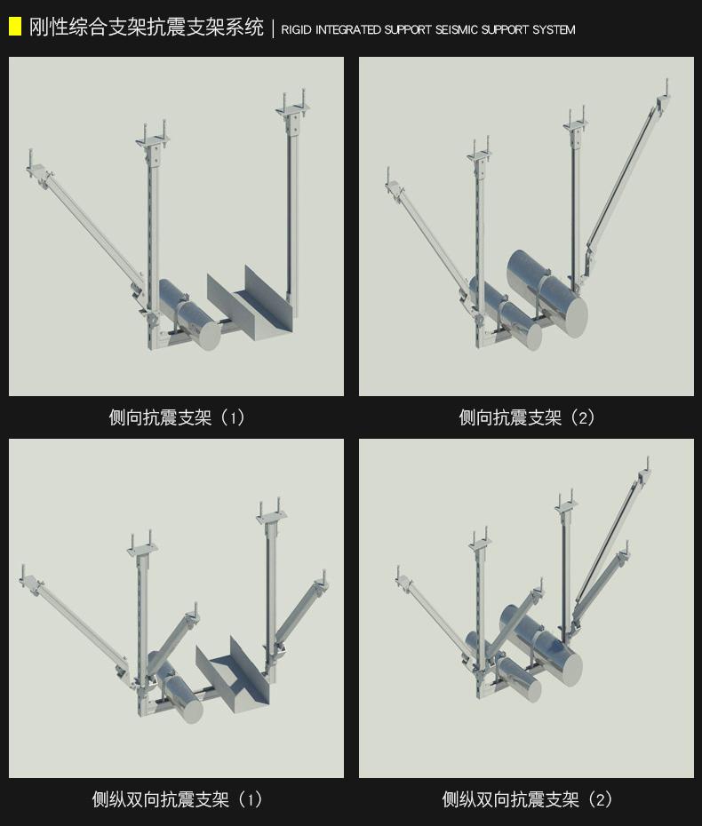 单根管道侧向刚性抗震支吊架(图8)